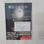 養生とお灸の講座(セミナー)2